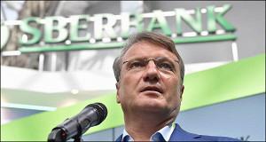 Греф предсказал прибыль банковского сектора России в этом году