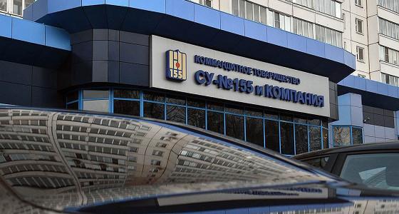 Суд признал банкротом «Группу компаний СУ-155»