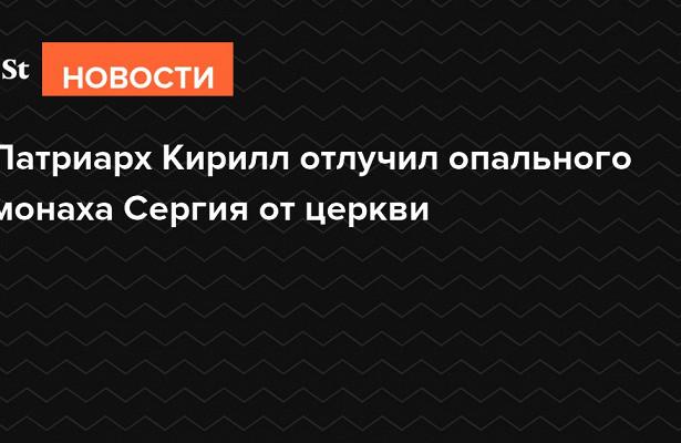 Патриарх Кирилл отлучил опального схимонаха Сергия отЦеркви