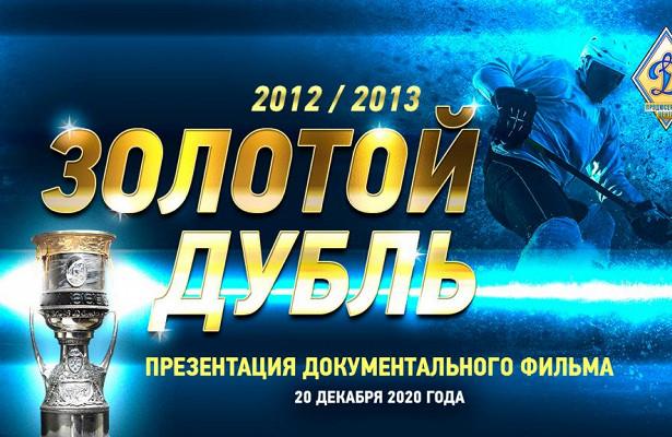 20декабря состоится онлайн-презентация фильма «Золотой дубль»