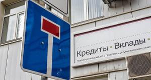 «Волга-кредит» недосчитался вкладов
