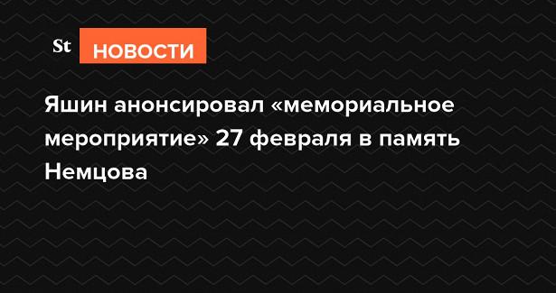 Яшин анонсировал «мемориальное мероприятие» 27февраля впамять Немцова