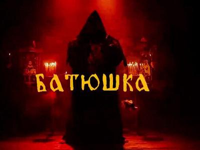 Православные активисты сорвали концерт польской группы Batushka вМоскве