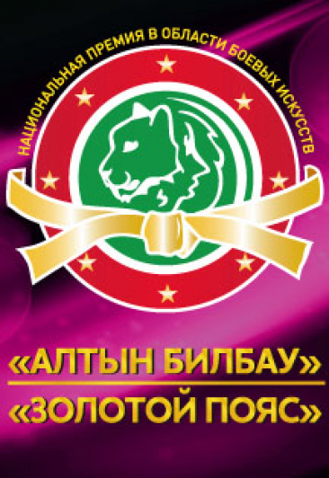 IV Торжественная церемония вручения Национальной премии Республики Татарстан в области боевых искусств «Алтын Билбау» - «Золотой