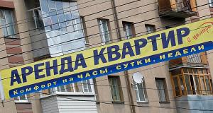 Посуточная аренда жилья в Москве подорожала на 4-7%