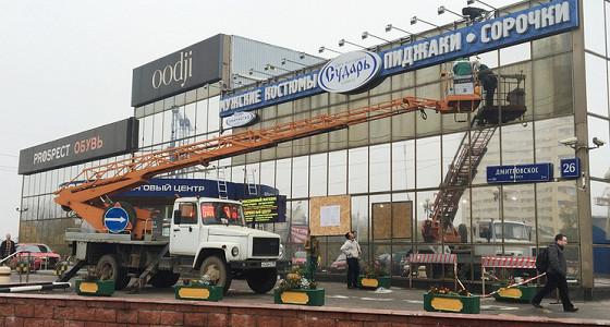 Владелец 15 объектов самостроя в САО намерен судиться с властями Москвы