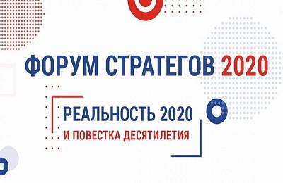 Онлайн этап Форума стратегов стал международным: в5сессиях приняли участие 28экспертов из13стран
