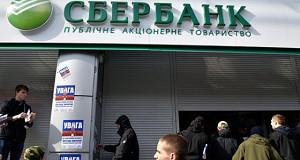 В Киеве активисты временно разблокировали центральный офис Сбербанка