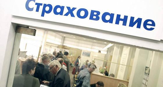 Страховщики увеличили сборы на 15,2% за 9 месяцев