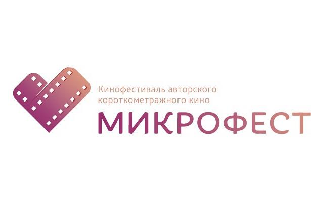 Фестиваль авторского короткометражного кино «Микрофест» объявил состав жюри