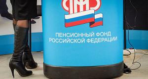 ПФР ежегодно теряет 50 млрд рублей из-за льготных ставок по соцвзносам
