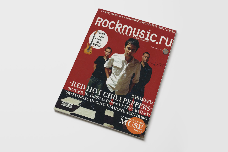 Обложка одного из поздних номеров Rockmusic.ru, сделанных уже после ухода команда Григория Фельдмана