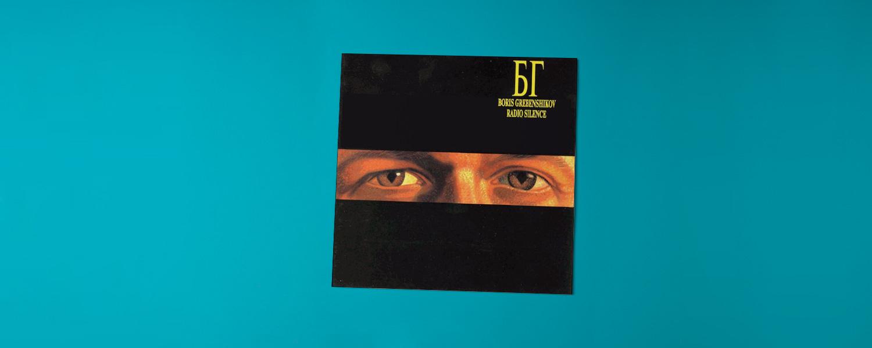 БГ «Radio Silence» (1989)