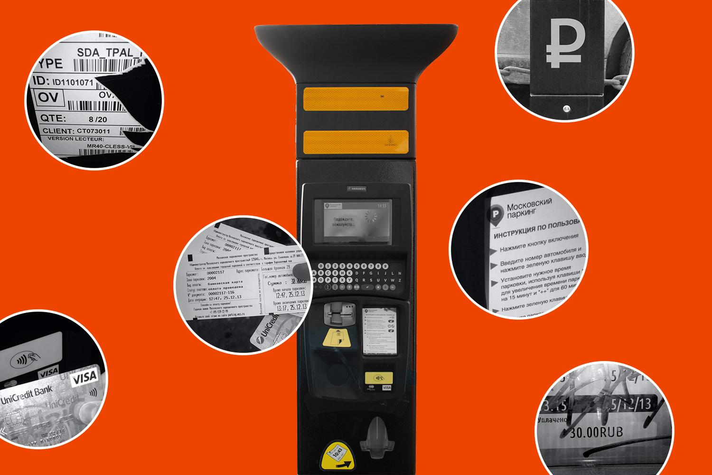 Как устроены новые паркоматы