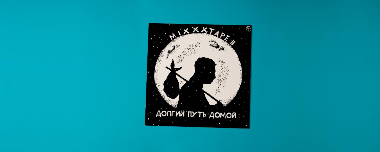 14. Oxxxymiron «Mixxxtape II: Долгий путь домой»