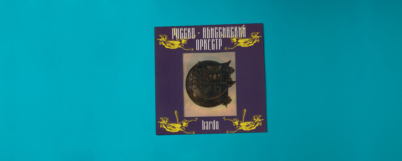 «Русско-абиссинский оркестр» «Bardo» (1997)