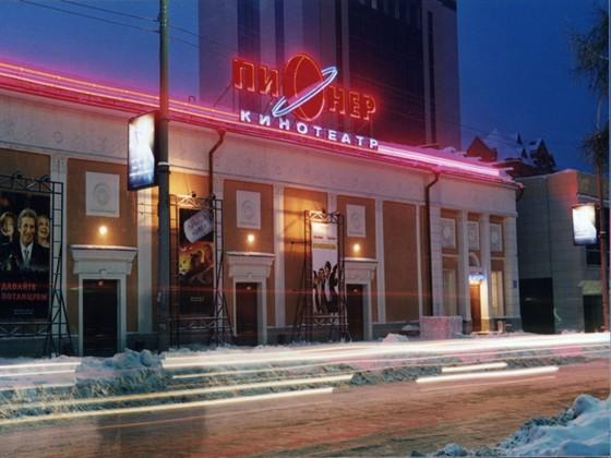 Фото кинотеатр Пионер