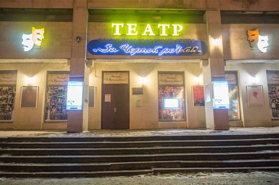 Фото театр За Черной речкой