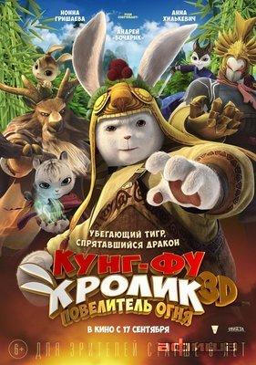 Кунг-фу Кролик: Повелитель огня смотреть фото