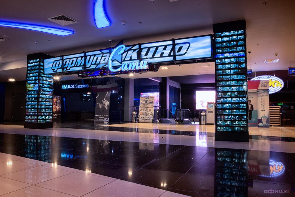 Фото кинотеатр Формула Кино Сити