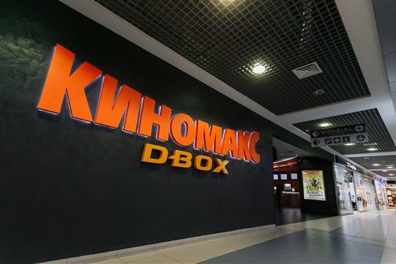 Афиша кино киномакс урал театры волгограда билеты онлайн