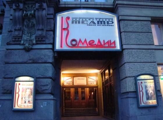Фото театр комедии им. Акимова