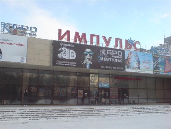 Фото кинотеатр Каро Фильм Импульс