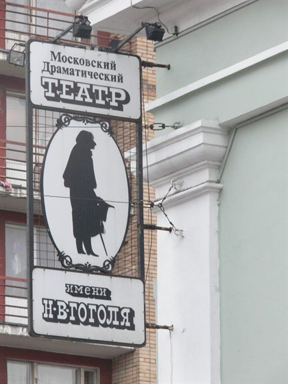 Фото театр им. Гоголя