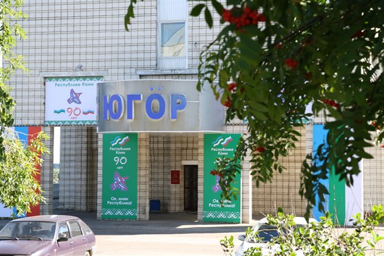 Фото центр культурных инициатив «Югор»