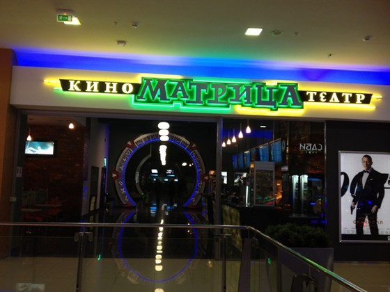 Фото кинотеатр Матрица (Домодедово)