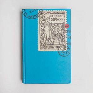 Обложку «Теллурии» сделал дизайнер Андрей Бондаренко