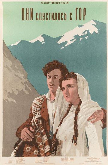 Постер Они спустились с гор