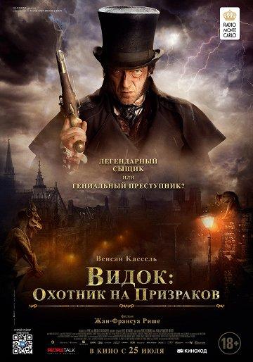 Постер Видок: Охотник на призраков