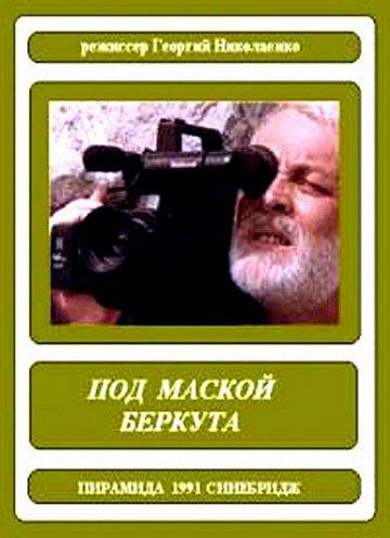 Постер Под маской беркута
