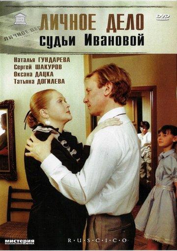Постер Личное дело судьи Ивановой