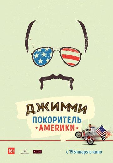 Постер Джимми — покоритель Америки