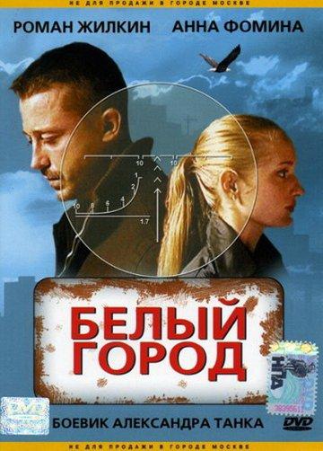 Постер Белый город