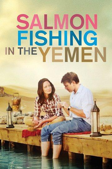 Постер Рыба моей мечты