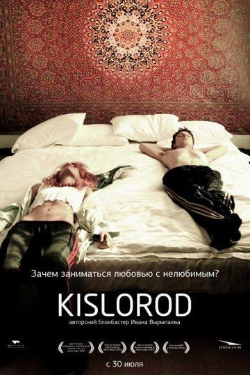 Постер Кислород