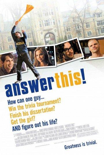 Постер Дай-ка ответ