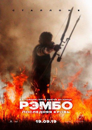 Постер Рэмбо: Последняя кровь