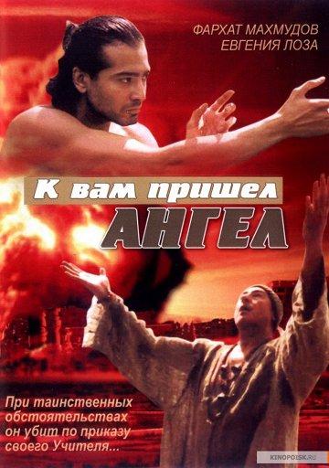 Постер К вам пришел ангел