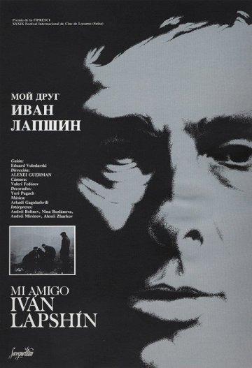 Постер Мой друг Иван Лапшин