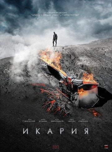 Постер Икария