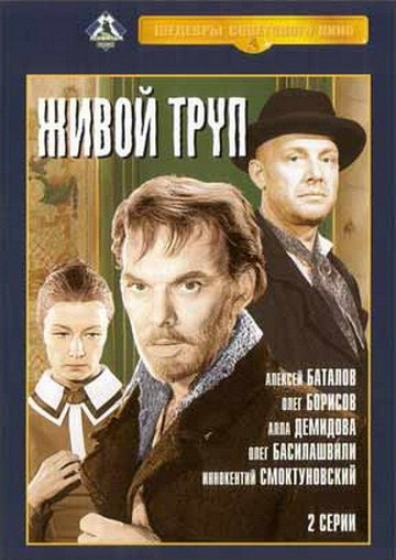 Постер Живой труп