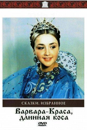 Постер Варвара-краса, длинная коса