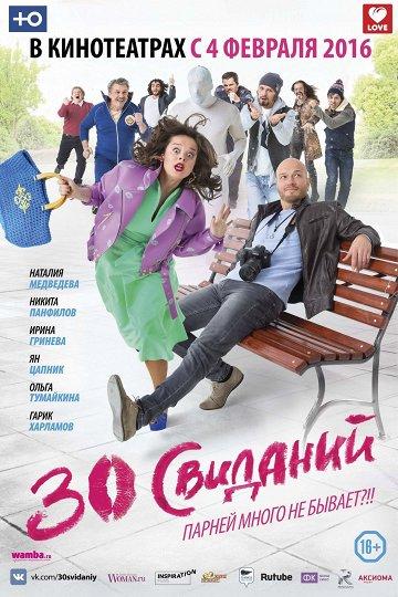 Постер 30 свиданий