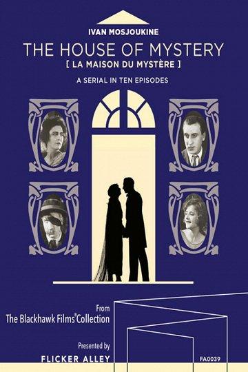 Постер Дом тайн