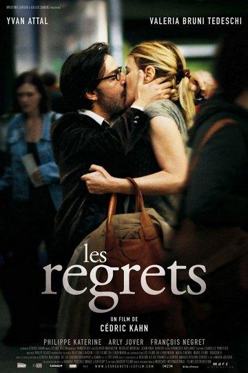 Постер Давние любовники