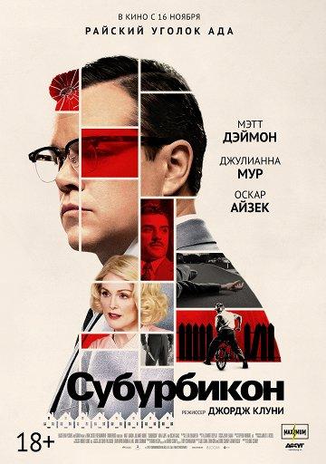 Постер Субурбикон